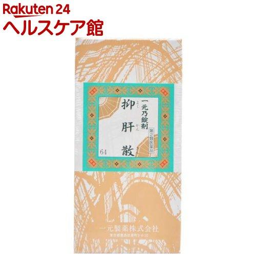 【第2類医薬品】一元乃錠剤抑肝散(1000錠)【送料無料】