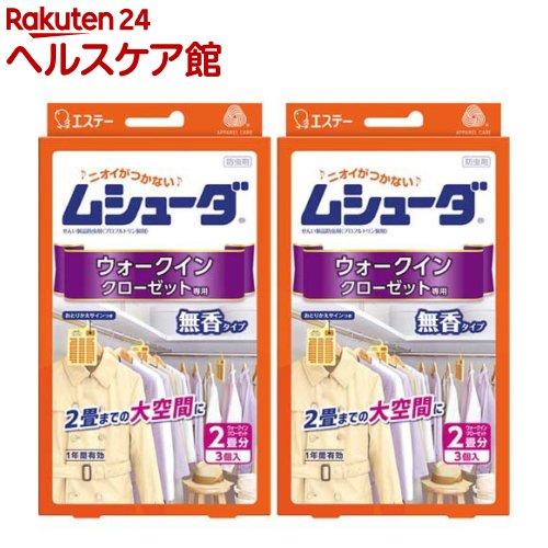 買い物 ムシューダ 1年間有効 防虫剤 2箱セット 3個入 ウォークインクローゼット専用 新商品