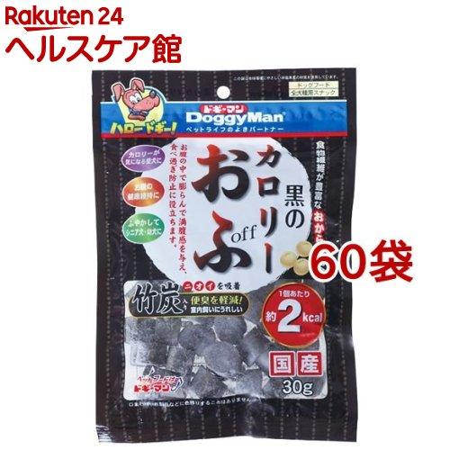 ドギーマン Doggy Man 黒のカロリーおふ ギフト 驚きの価格が実現 プレゼント ご褒美 30g 60袋セット
