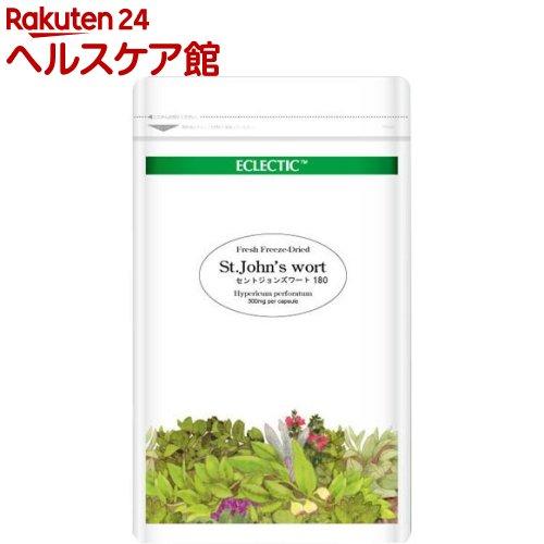 ECLECTIC(エクレクティック) セントジョンズワート Ecoパック(180カプセル)【ECLECTIC(エクレクティック)】