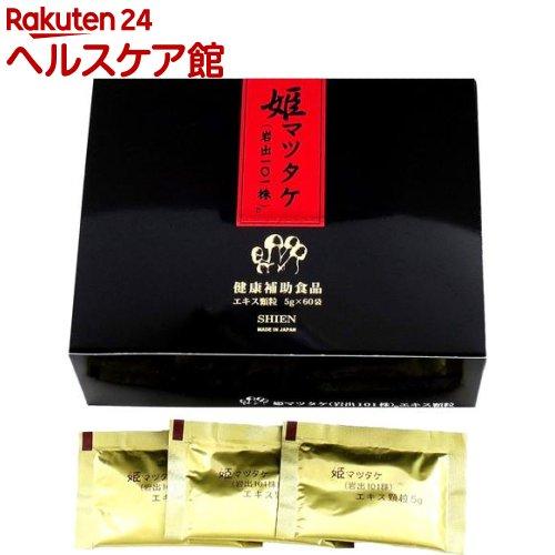 姫マツタケ エキス顆粒(5g*60袋)【シエン】【送料無料】