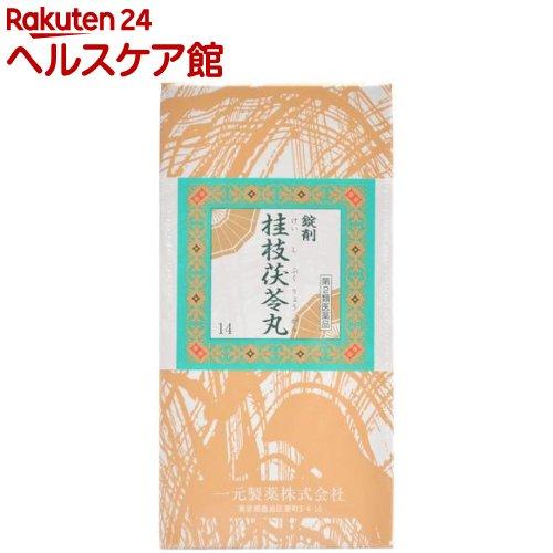 【第2類医薬品】一元 錠剤桂枝茯苓丸(1000錠)【送料無料】