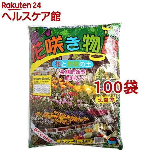 花咲物語(28L*100袋セット)