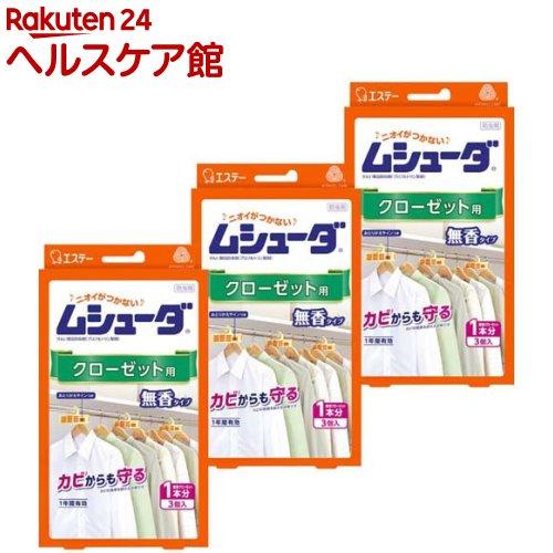 新作製品 世界最高品質人気 ムシューダ 1年間有効 防虫剤 3個入 お買得 3箱セット クローゼット用