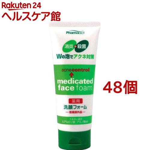 ファーマアクト 薬用洗顔フォーム(130g*48個セット)【ファーマアクト】