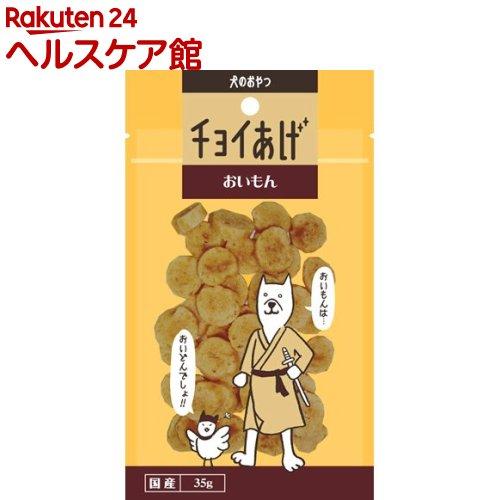 チョイあげ 定価 おいもん 35g 日本未発売 more99