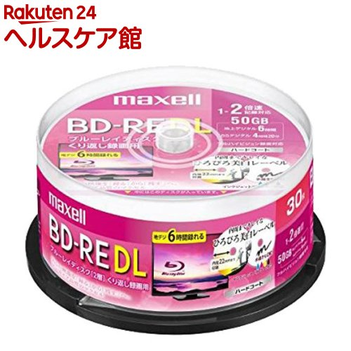 マクセル(maxell) / マクセル 録画用 BD-RE DL 360分 ホワイト スピンドル マクセル 録画用 BD-RE DL 360分 ホワイト スピンドル(30枚入)【マクセル(maxell)】