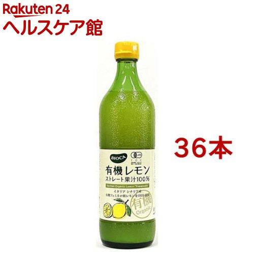 ビオカ 有機レモンストレート 果汁100%(700ml*36本セット)【ビオカ】