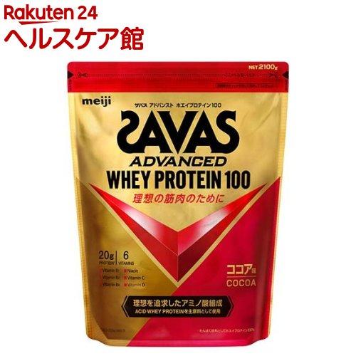 ザバス ホエイプロテイン100 ココア味 約120食分(2.52kg)【ザバス(SAVAS)】[ザバス ココア プロテイン ホエイプロテイン100]【送料無料】