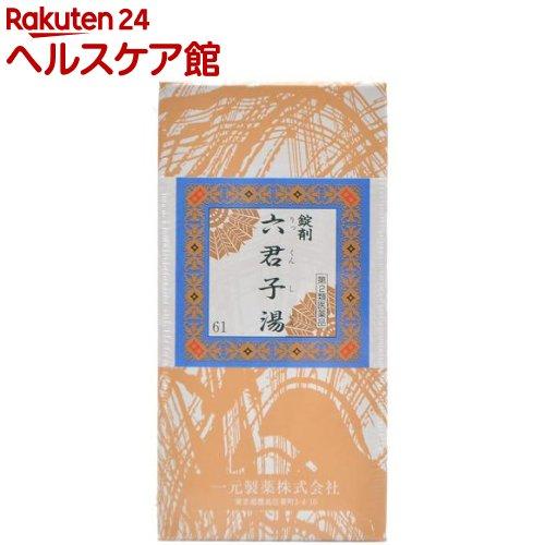 【第2類医薬品】一元 錠剤六君子湯(1000錠)