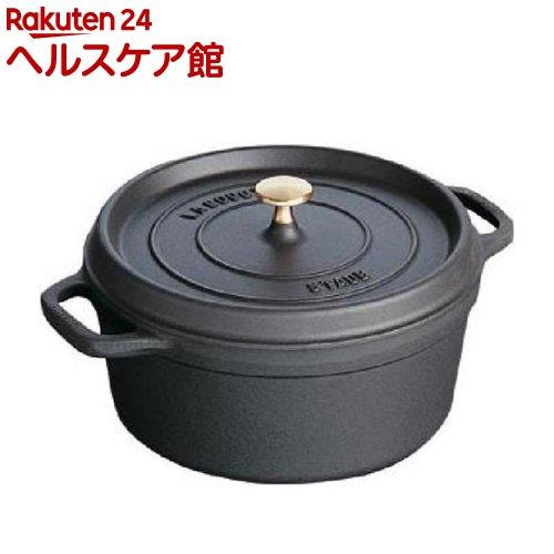 ストウブ ピコ・ココット ラウンド 20cm ブラック(1コ入)【ストウブ】【送料無料】