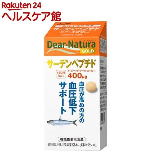 Dear-Natura ディアナチュラ ディアナチュラゴールド 60粒 30日分 サーデンペプチド 在庫一掃 5☆大好評
