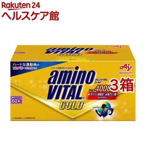 アミノバイタル 激安通販 AMINO VITAL ゴールド 60本入 至高 3コセット