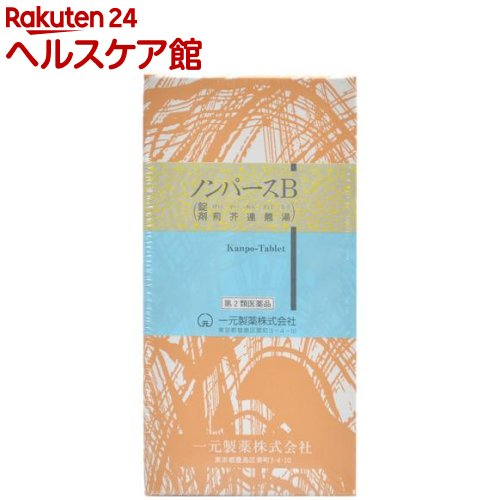 【第2類医薬品】一元 ノンパースB (荊芥連翹湯)(1000錠)