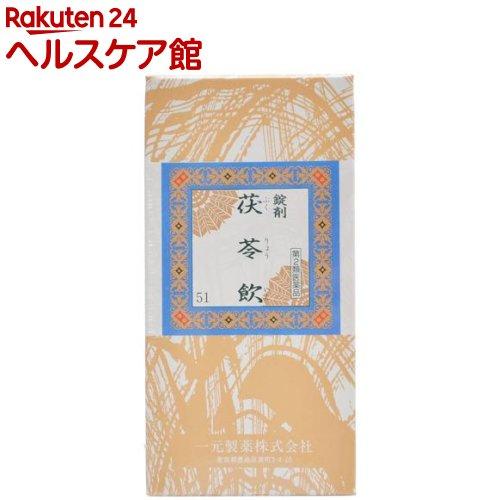 【第2類医薬品】一元 錠剤茯苓飲(1000錠)