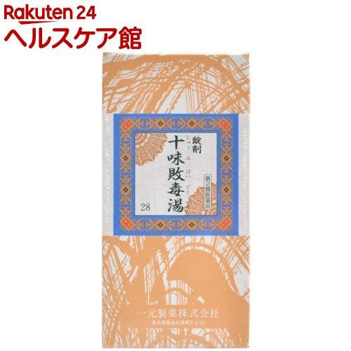 【第2類医薬品】一元 錠剤十味敗毒湯(1000錠)