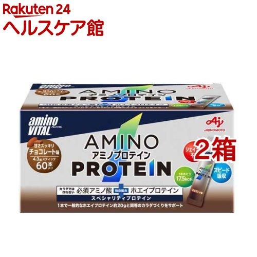 アミノバイタル アミノプロテイン 甘さスッキリチョコレート味(60本入*2コセット)【アミノバイタル(AMINO VITAL)】