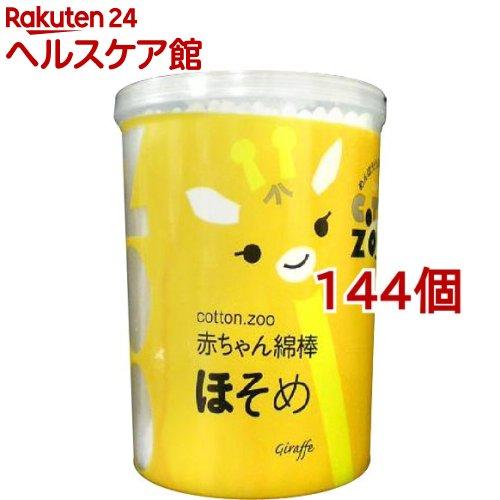 コットン・ズー 赤ちゃん綿棒 ほそめ(200本入*144個セット)【コットン・ズー】