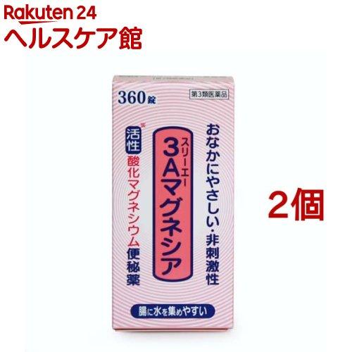 【第3類医薬品】スリーエーマグネシア(360錠入*2コセット)【スリーエーマグネシア】