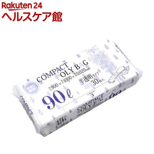 コンパクト ポリバッグ 半透明 90L 厚さ0.02mm(30枚*15パック入)