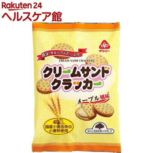 健康志向菓子サンコー 4年保証 サンコー クリームサンドクラッカー メープル風味 95g 即納