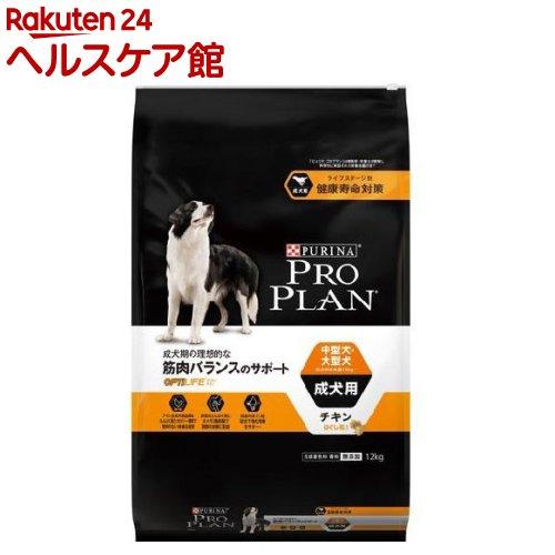 プロプラン ドッグ 中型犬・大型犬 成犬用 チキン ほぐし粒入り(12kg)【プロプラン(ProPlan)】【送料無料】