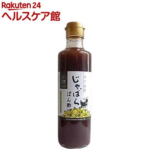 熊野鼓動 購買 紀州 熊野 じゃばらぽん酢 275ml 祝日