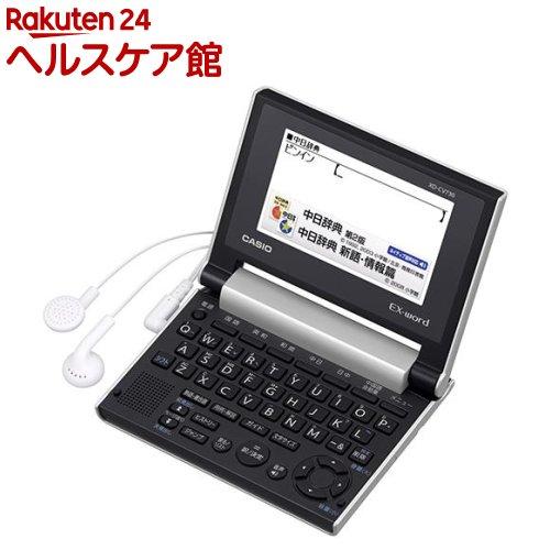 カシオ電子辞書 エクスワード XD-CV730(1台)【エクスワード(EX-word)】【送料無料】