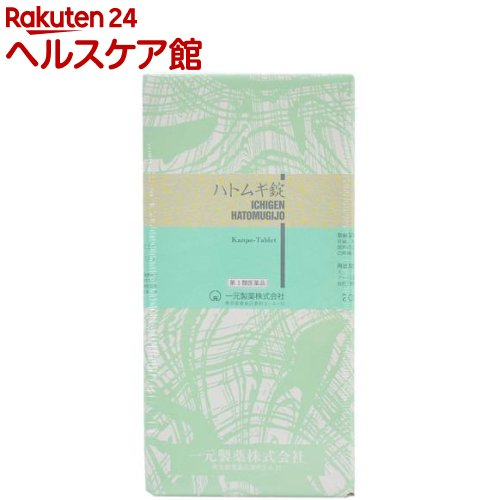 【第3類医薬品】一元 ハトムギ錠(2000錠)【送料無料】
