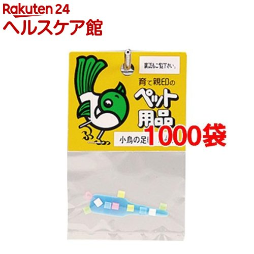 小鳥の足輪 K-36(10個入*1000袋セット)