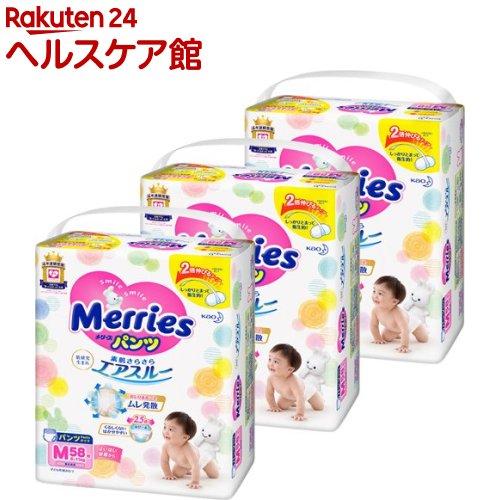 即納最大半額 オムツ 紙おむつ 赤ちゃん まとめ買い 通気性 メリーズ 58枚 訳あり商品 パンツ 6kg-11kg 3個セット M おむつ