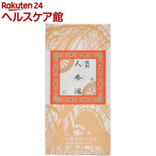 【第2類医薬品】一元 錠剤人参湯(1000錠)【送料無料】