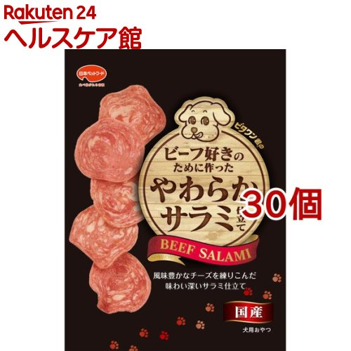 ビタワン君のビーフ好きのために作ったやわらかサラミ仕立て(70g*30コセット)【ビタワン】