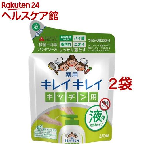 キレイキレイ 薬用キッチンハンドソープ まとめ買い特価 デポー つめかえ用 200ml 2コセット