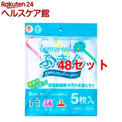 マイクロファイバー ジャガード織り ふきん(5枚入*48セット)