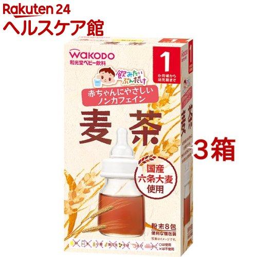 飲みたいぶんだけ 人気海外一番 和光堂 麦茶 1ヶ月から幼児期まで 人気ブランド多数対象 8包入 1.2g 3コセット more20