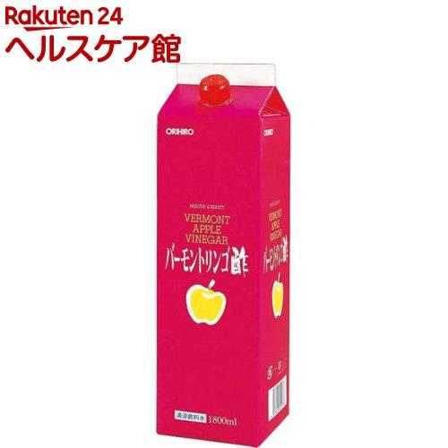 超特価SALE開催 オリヒロ オンラインショップ バーモントリンゴ酢 1.8L