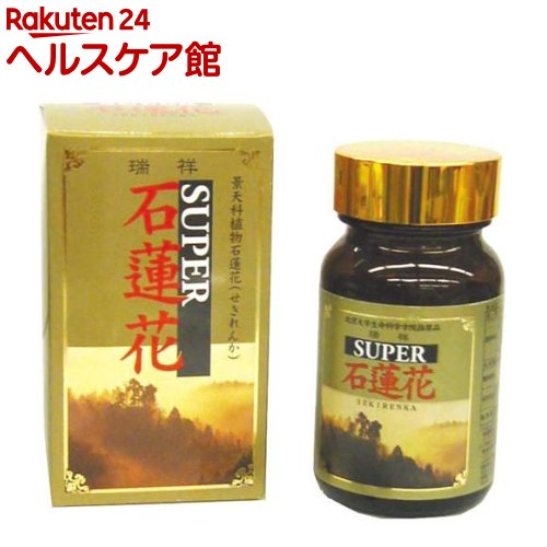 スーパー石蓮花(180粒)【ナカトミ】