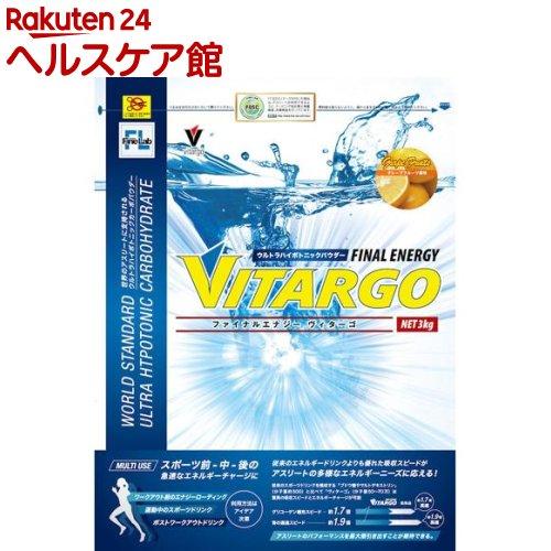 ファインラボ ファイナルエナジー ヴィターゴ グレープフルーツ(3kg)【ファインラボ】【送料無料】