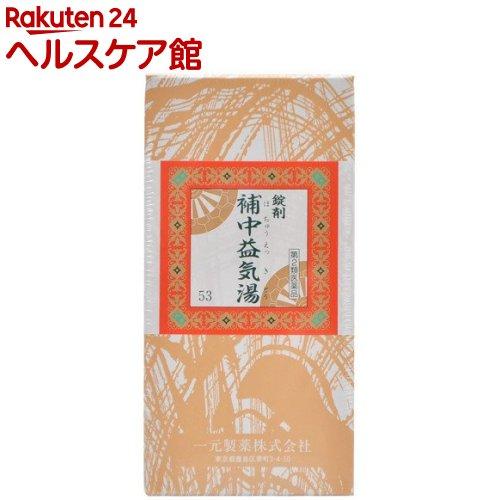 【第2類医薬品】一元 錠剤補中益気湯(830錠)【送料無料】