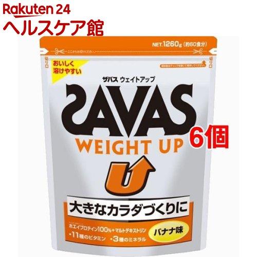 ザバス ウエイトアップ プロテイン(1.26kg*6コセット)【sav02】【ザバス(SAVAS)】