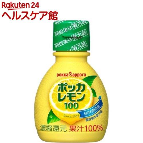 贈答 ポッカレモン100 未使用 70ml