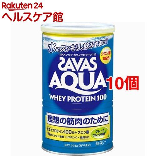 ザバス アクアホエイプロテイン100 グレープフルーツ(378g*10コセット)【ザバス(SAVAS)】【送料無料】