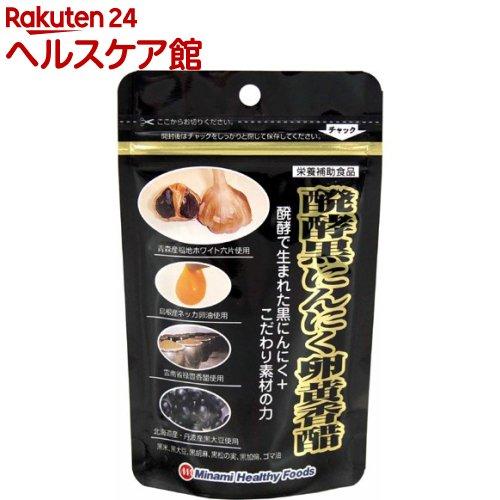 ミナミヘルシーフーズ 安心の定価販売 醗酵黒にんにく卵黄香醋 訳あり 31.5g 高級 アウトレット