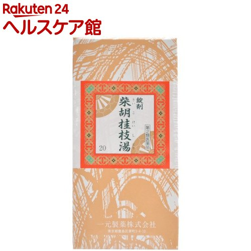 【第2類医薬品】一元 錠剤柴胡桂枝湯(1000錠)