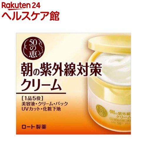 日焼け止め 安い 激安 プチプラ 高品質 50の恵 未使用 朝の紫外線対策クリーム spts8 90g