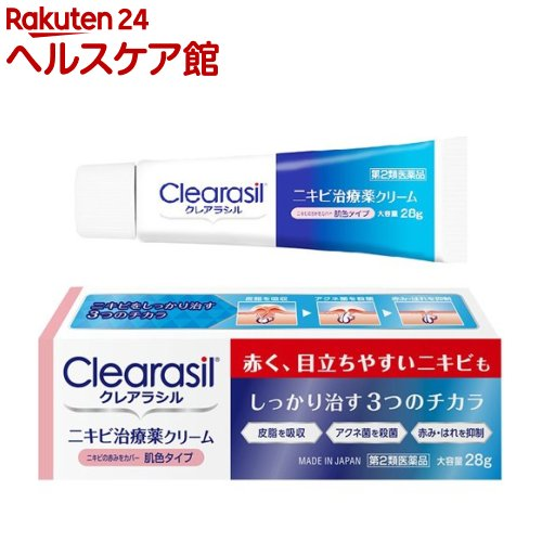 クレアラシル ニキビ 治療薬 クリーム 28g 肌色タイプ 目立ちにくい 今ダケ送料無料 第2類医薬品 当店限定販売
