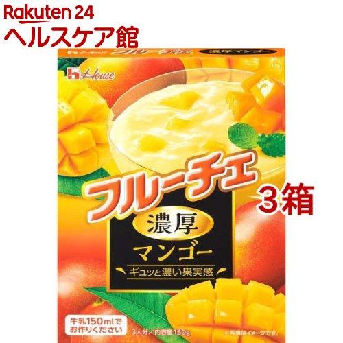 フルーチェ / ハウス フルーチェ 濃厚マンゴー ハウス フルーチェ 濃厚マンゴー(150g*3箱セット)【フルーチェ】