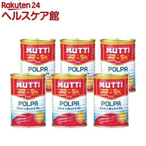 缶詰 MUTTI 2020モデル 税込 ムッティ ファインカットトマト 400g 6缶セット
