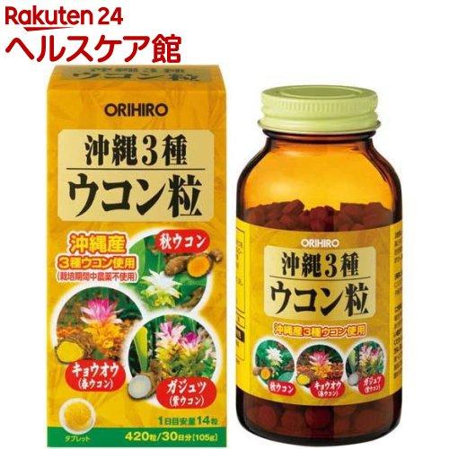オリヒロ サプリメント 沖縄3種ウコン粒 チープ <セール&特集> 420粒